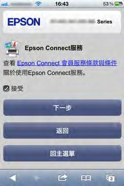 onfig F [Epson onnect ]